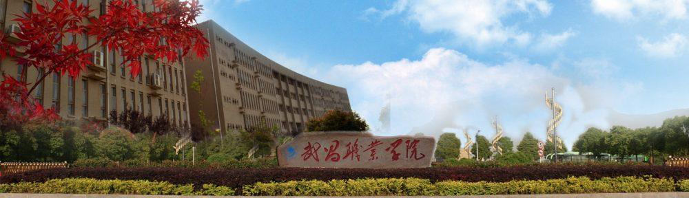 武昌职业学院信息公开